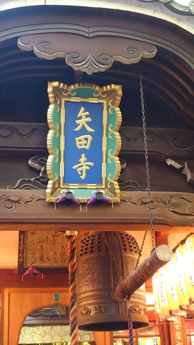 矢田地蔵尊 額