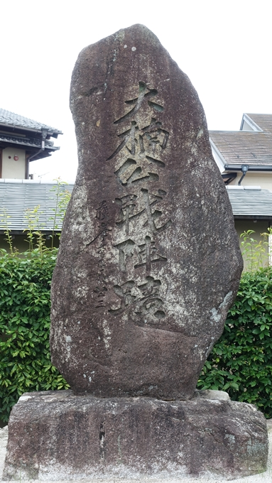 一乗寺下り松 楠木正成公碑