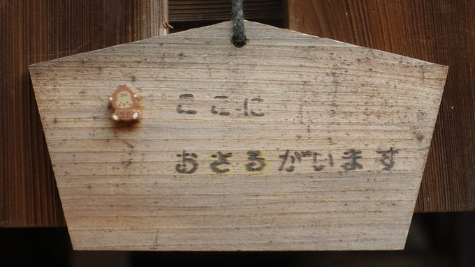 幸神社 猿No1