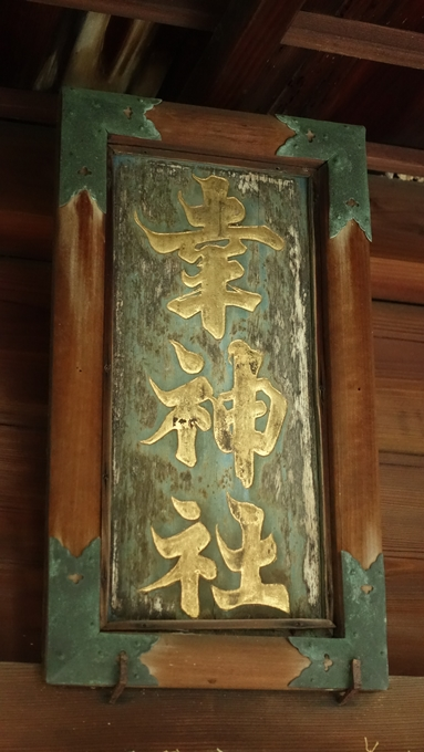 幸神社 神額No2
