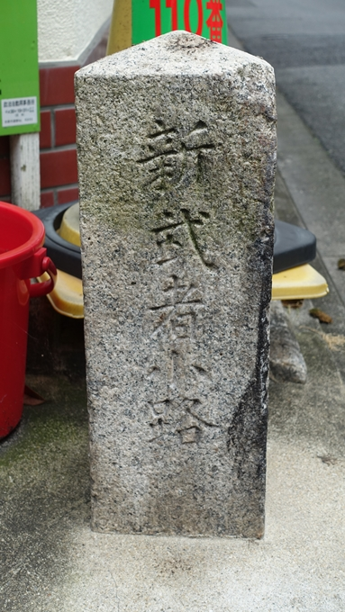 新武者小路通り石碑