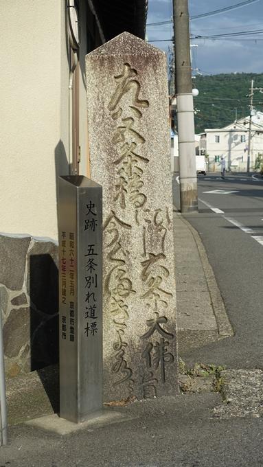五条別れ道標 No3