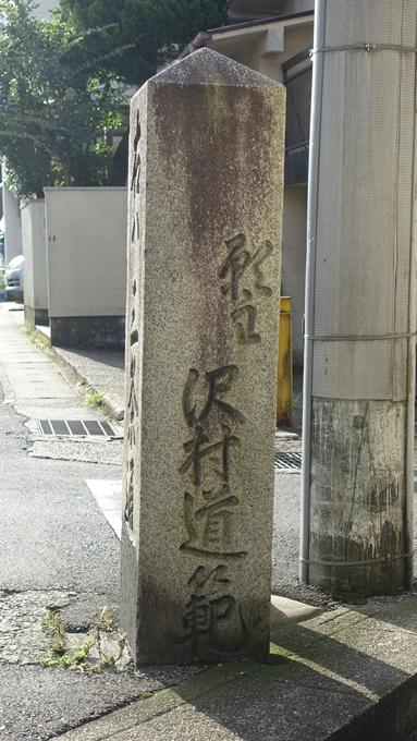 五条別れ道標 No5