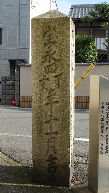 五条別れ道標 No6