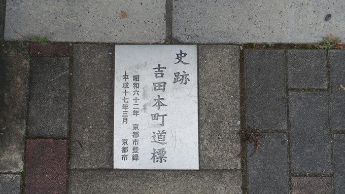 吉田本町道標 No3