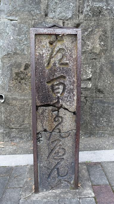吉田本町道標 No4