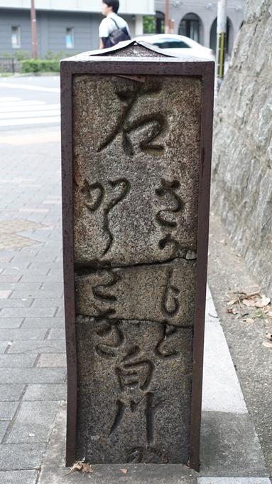 吉田本町道標 No5
