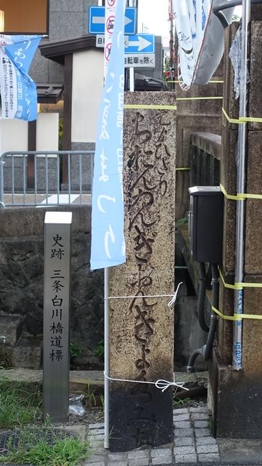 三条白川橋道標 No3
