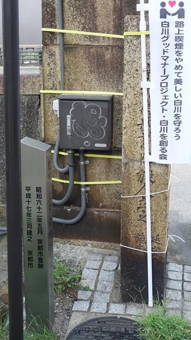 三条白川橋道標 No4