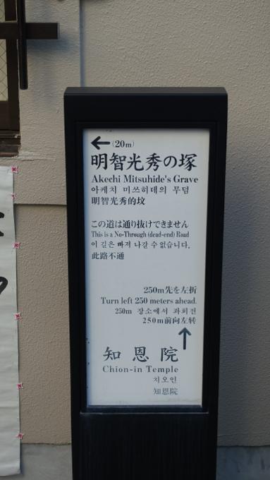 梅宮社 明智光秀公首塚No3