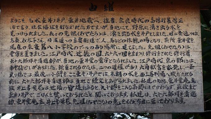 壺井 由緒書き
