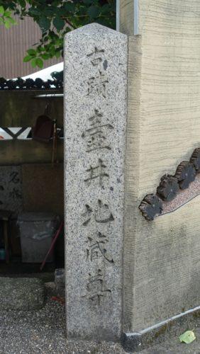 壺井 石碑No1