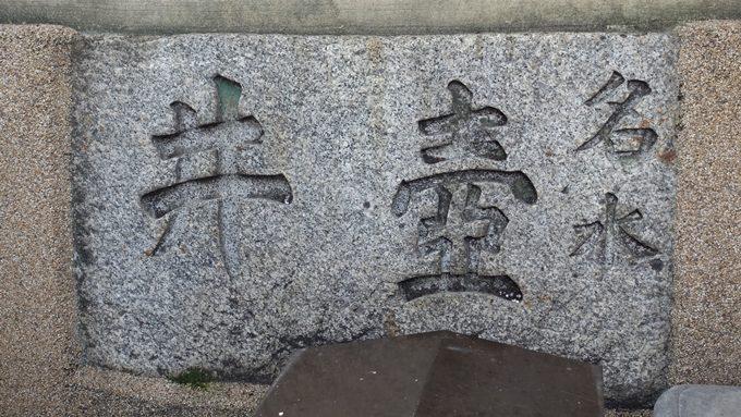 壺井 石碑No4