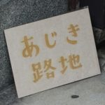 Passage(パサージュ) あじき路地のパン屋さん
