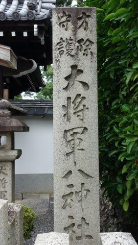 大将軍八神社 石碑