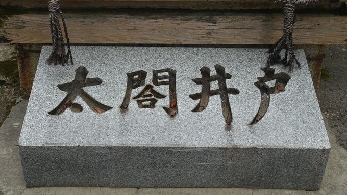 太閤井戸 石碑No2