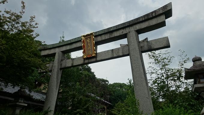 梨木神社 鳥居