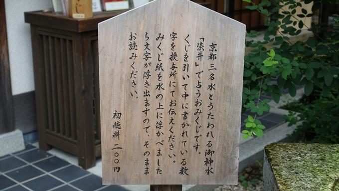梨木神社 おみくじNo2