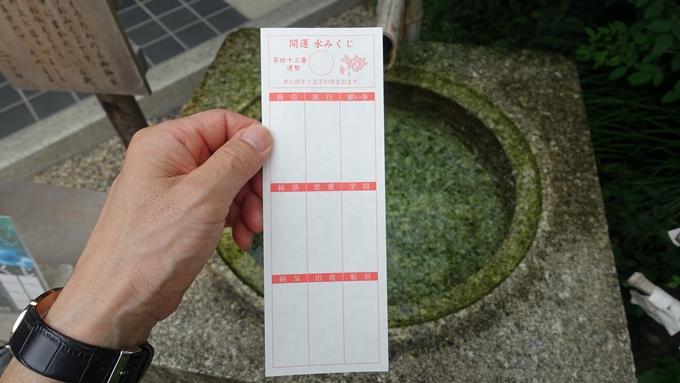 梨木神社 おみくじNo5