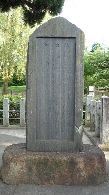 鵺大明神 石碑