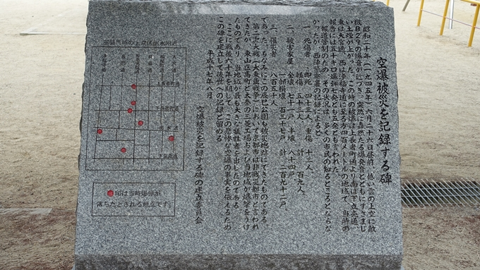 空襲被災を記録する碑 No2