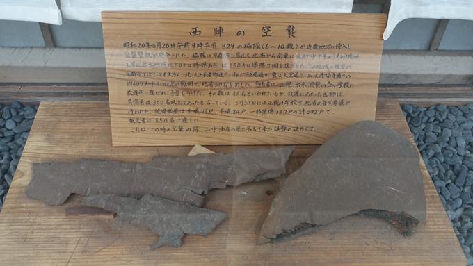 空襲被災を記録する碑 爆弾破片No1