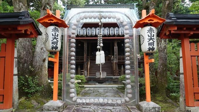 赤山禅院 正念誦No1