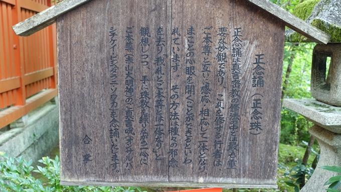 赤山禅院 正念誦No2
