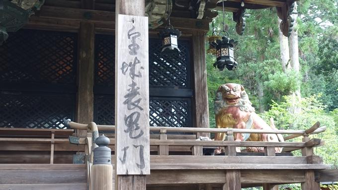 赤山禅院 皇城表鬼門No2