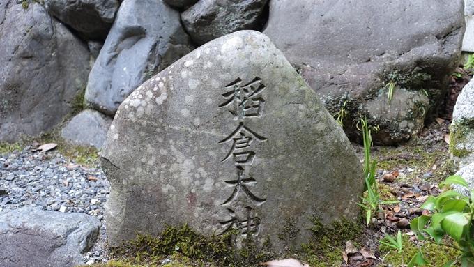 赤山禅院 稲倉大神