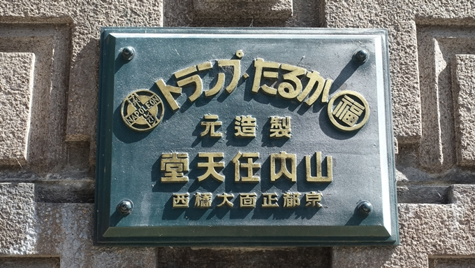 任天堂旧社屋 No5