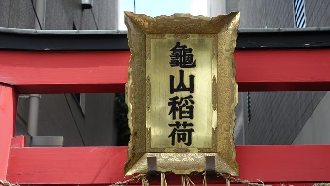 亀山稲荷 神額No2