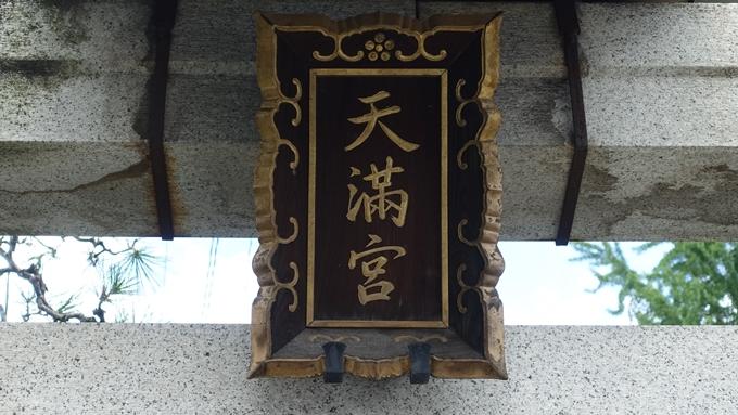 菅大臣神社 神額No2