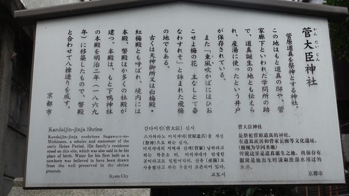 菅大臣神社 駒札
