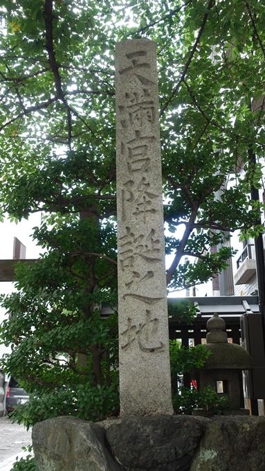 菅大臣神社 石碑
