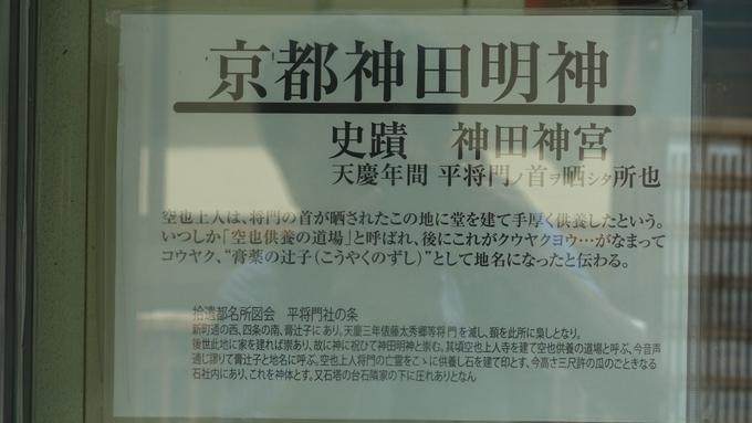 神田明神 No6