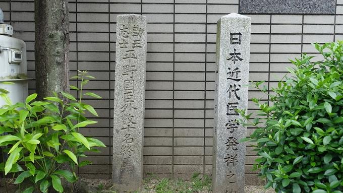 日本近代医学発祥之碑 No2