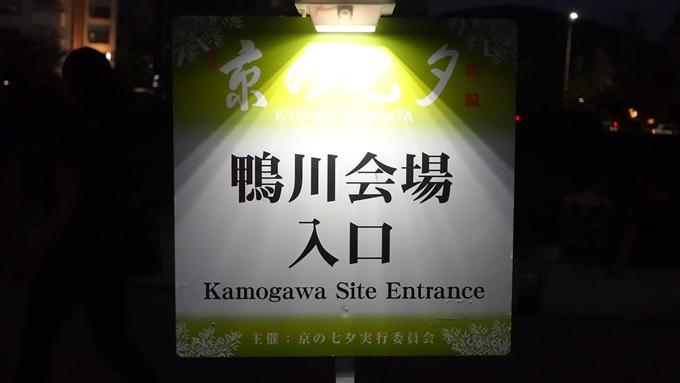 京の七夕 入口No2