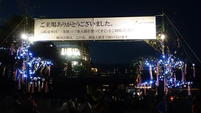 京の七夕 出口