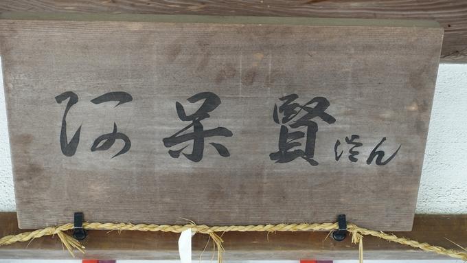 今宮神社 阿保賢さんNo2