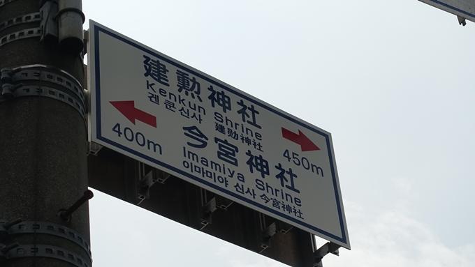 建勲神社 標識