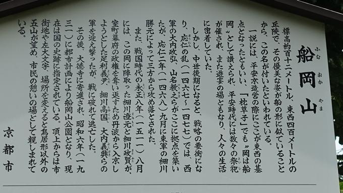船岡山 No13