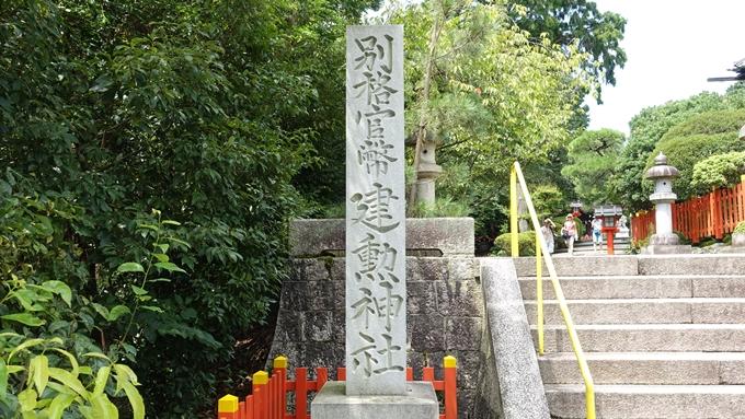 建勲神社 石碑No2