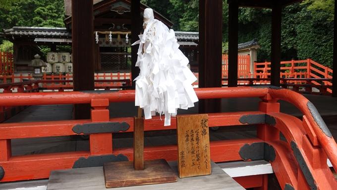 建勲神社 祓い串No1