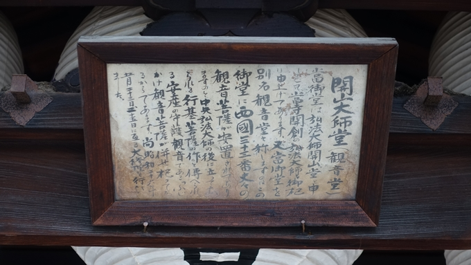 釘抜地蔵 No13