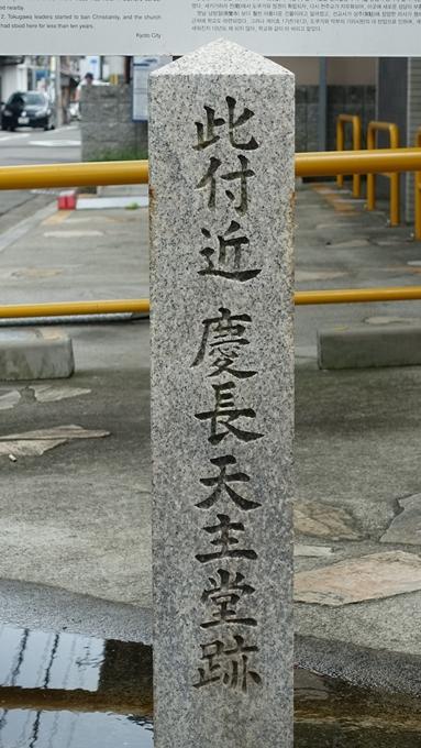 慶長天主堂跡 No3
