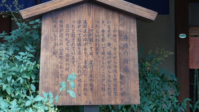 船橋 No3