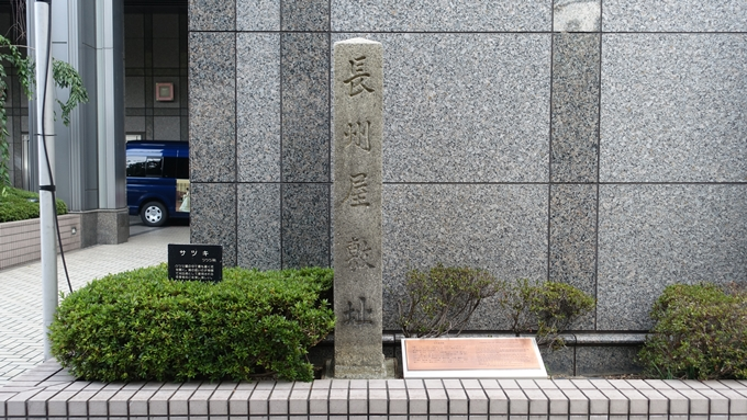 長州藩邸跡 No3
