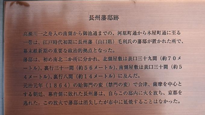 長州藩邸跡 No4