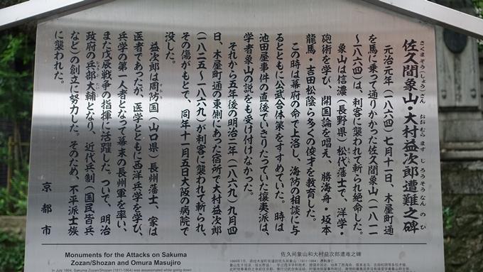 佐久間象山・大村益次郎遭難之碑 No3